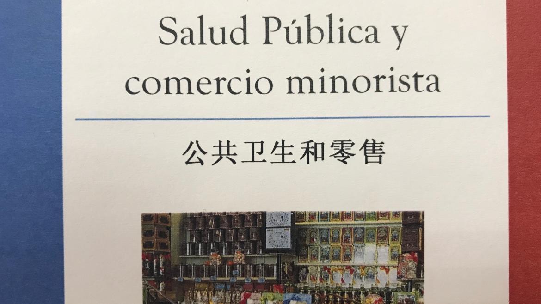 Borrador de documento de Salud Pública y comercio minorista chino